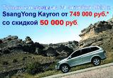 Специальная скидка на SsangYong Kayron в автосалоне «АвтоЛидер»