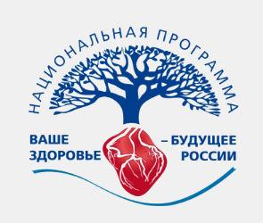 Проект «Ваше здоровье - будущее России» в Воронеже