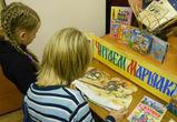 День Маршака в детских  библиотеках Воронежской области
