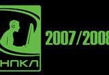 НПКЛ сезон 2007/08. Финал