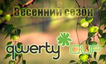 Весенний QWERTY CUP!