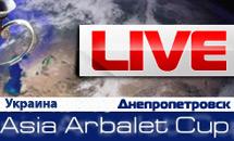 Arbalet Cup Украинская квалификация