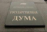 Госдума приняла предложения Медведева