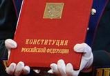 Россия празднует День Конституции