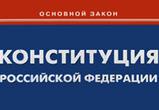 Сенаторы утвердили поправки в Конституцию