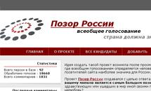 """В Рунете появился сайт """"Позор России"""""""