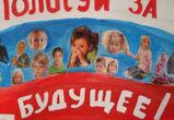 Выборы глазами детей