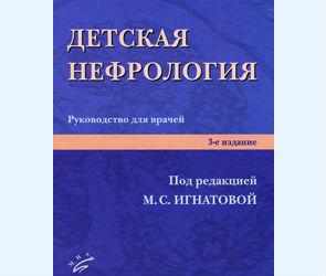 Детская нефрология под редакцией Игнатовой
