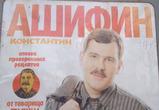 Возможный кандидат в мэры Константин Ашифин увлекся рецептами Сталина