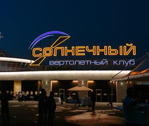 В Воронеже открылся вертолетный клуб «СОЛНЕЧНЫЙ»
