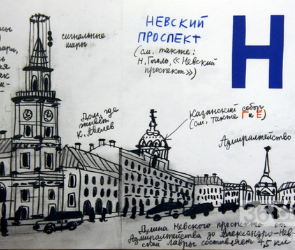 «Петербургская Азбука» - город, нарисованный его жителем