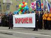 День города в центре Воронежа 92011