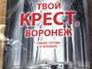 День города в центре Воронежа 92040