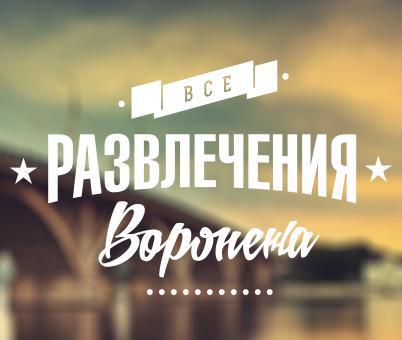 Все развлечения Воронежа