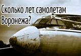 """""""Летальные"""" перевозки или на чем летают воронежцы"""