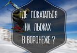 Где в Воронеже покататься на лыжах, сноуборде, тюбингах
