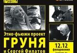 Русский этно-фьюжн проект «Груня» 12 декабря