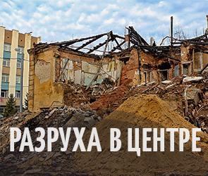 Разруха в центре Воронежа - ФОТО и ВИДЕО
