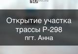 Открытие участка трассы Р-298 Курск-Воронеж