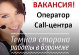 Оператор call-центра в Воронеже – темная сторона профессии