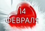 Что делать в Воронеже 14 февраля: советы блондинки