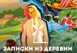 Воронежские огородники сохранили дедовские сорта овощей
