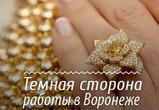 Легального ювелирного бизнеса в Воронеже не существует