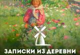 Записки из деревни: советы огороднику