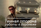 Воронежские полицейские «продают» данные о смерти гробовщикам