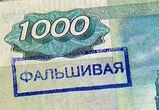 Жительнице Воронежской области дали 2 года за махинации с поддельной купюрой