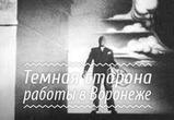 Воронежские художники зарабатывают лучше менеджеров