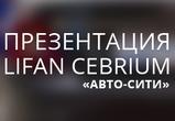 Презентация нового LIFAN CEBRIUM от «Авто-Сити»