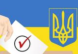 Стихотворение про выборы президента Украины 2014