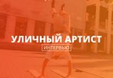 Воронежец из-за развода с женой стал уличным артистом и теперь хочет славы