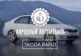 Народный автомобиль: Skoda Rapid