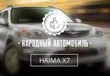 Народный автомобиль: Haima 7 - когда получаешь больше, чем платишь