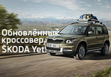 Обновлённый кроссовер ŠKODA Yeti теперь с новым пакетом Adventure.