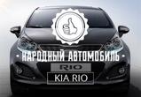 Народный автомобиль: KIA RIO - Чистая победа