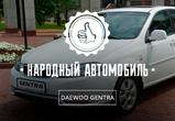 Народный автомобиль: Daewoo Gentra - синоним практичности