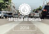 Проект Народный автомобиль