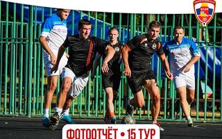 15 тур Летнего Чемпионата ВЛДФ