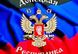 ОБРАЩЕНИЕ премьер-министра Донецкой Народной Республики к беженцам
