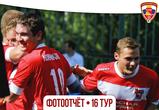 16 тур Летнего Чемпионата ВЛДФ