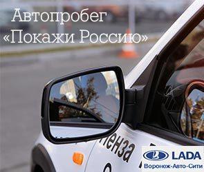 Участники ART-пробега «Покажи Россию» презентовали в Воронеже три новых LADA
