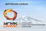 УГМК принимает обязательства по социальному развитию Новохоперского района