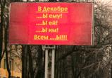 """Воронежские рекламодатели могут остаться без """"наружки"""""""