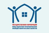 Воронежская область пытается вернуть финансирование Фонда содействия ЖКХ