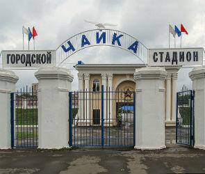 Воронежские стадионы готовятся принять участников ЧМ по футболу 2014