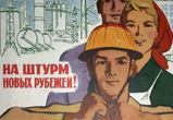 Для реализации политики импортозамещения в Воронеже придется влезть в кредиты