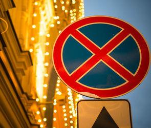 В День единства воронежцам запретят парковать машины в центре города